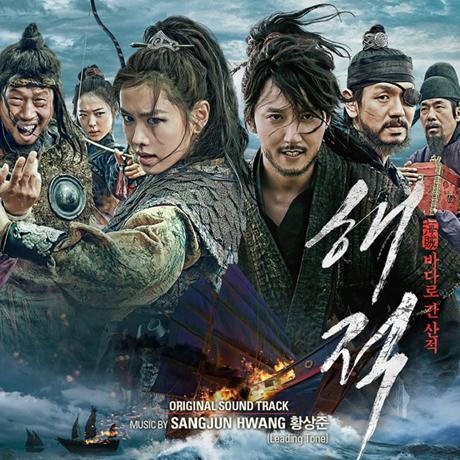 Pirates - O.s.t - Musik - WINDMILL - 8809447083070 - 2 februari 2016