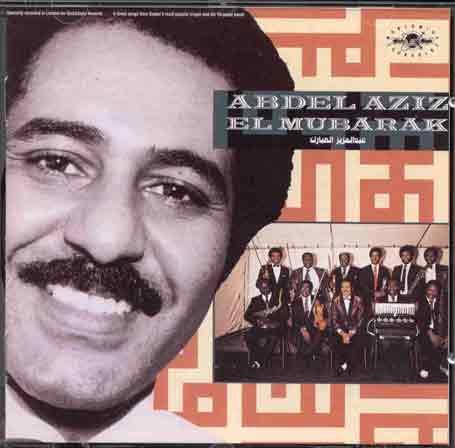 Abdel Aziz El Mubarak - Abdel Aziz El Mubarak - Musik - GLOBESTYLE - 0029667302326 - February 16, 1989