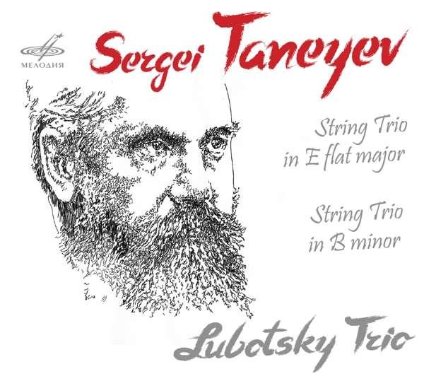 String Trio in E Flat Major / String Trio in B Minor - S. Taneyev - Musik - MELODIYA - 4600317124565 - December 2, 2016