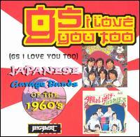 Gs I Love You Too - V/A - Musik - BIG BEAT - 0029667419628 - November 4, 1999