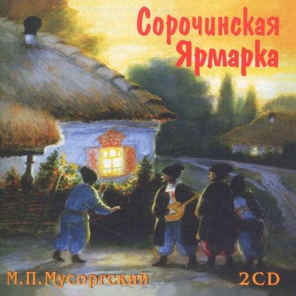 Sorochintsy Fair Euromusica Klassisk - Brazhnik Yevgeniy - Musik - DAN - 0000015740816 - 1997
