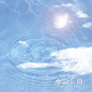Omae No Namida - Suishounofune - Musik - IND - 4988008073843 -