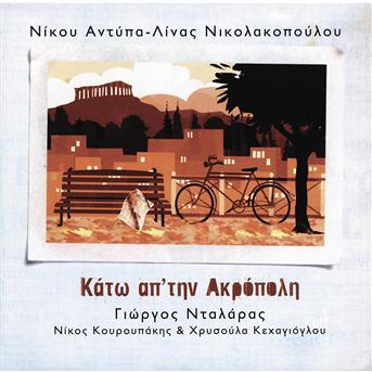 Kato Apo Tin Akropoli-ost - Kato Apo Tin Akropoli - Musik -  - 0044001497025 -