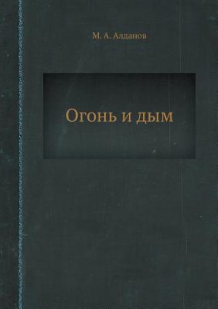 Ogon I Dym - M a Aldanov - Bøger - Book on Demand Ltd. - 9785458681070 - 31/10-2019