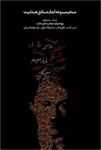 Complete Works - Volume V - Studies and Travels - Sadegh Hedayat - Bøger - Iran Open Publishing Group - 9789186131418 - 31/5-2011