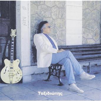 Xristos Kuriazis-taxidiotis - Xristos Kuriazis - Musik -  - 0044001394423 -