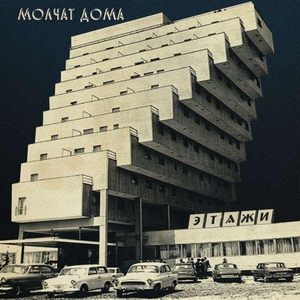 Etazhi - Molchat Doma - Musik - SACRED BONES - 0843563125694 - Mar 27, 2020