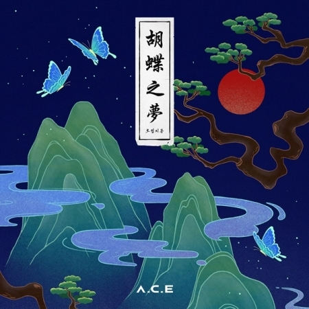Hjzm : the Butterfly Phantasy - A.C.E. - Musik - BEAT INT. - 8803581201697 - 11/9-2020