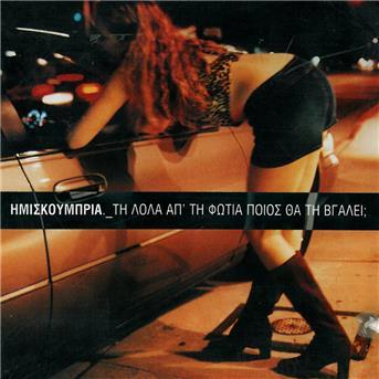 Imiskoumbria-ti Lola Apo Tin Fotia Pios Tha Tin Vg - Imiskoumbria - Musik -  - 0044001657726 -